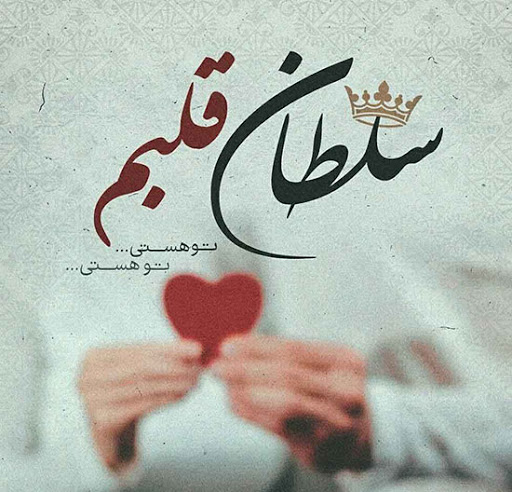 Image result for عاشقانه""